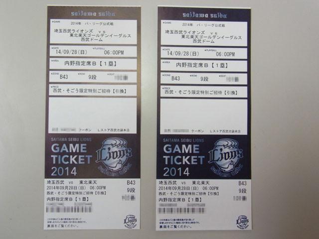 チケットサッカー2014.12.6浦和レッズダイヤモンズVS名古屋グランパス S指定席2枚