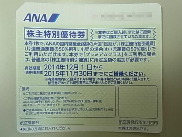 株主優待券 JAL 日本航空 2015年11月30日まで