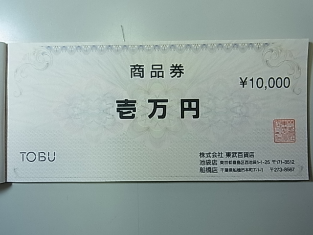 全国百貨店共通商品券 ¥1,000