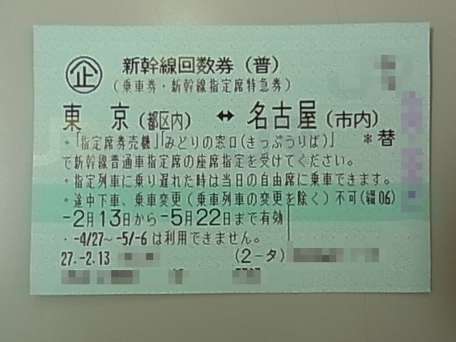 新幹線回数券 バラ 東京ー京都