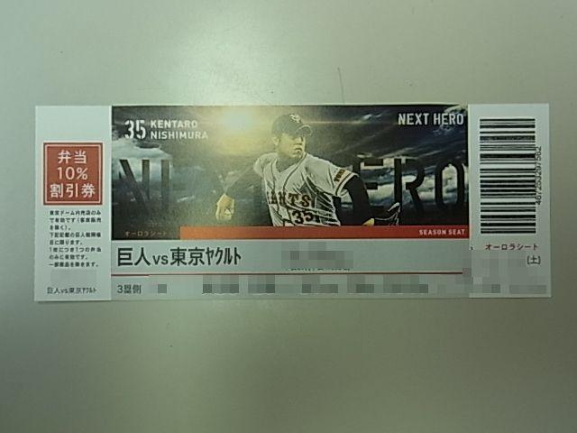 巨人VS東京ヤクルト オーロラシート 3塁側 オーロラシート(土曜日)