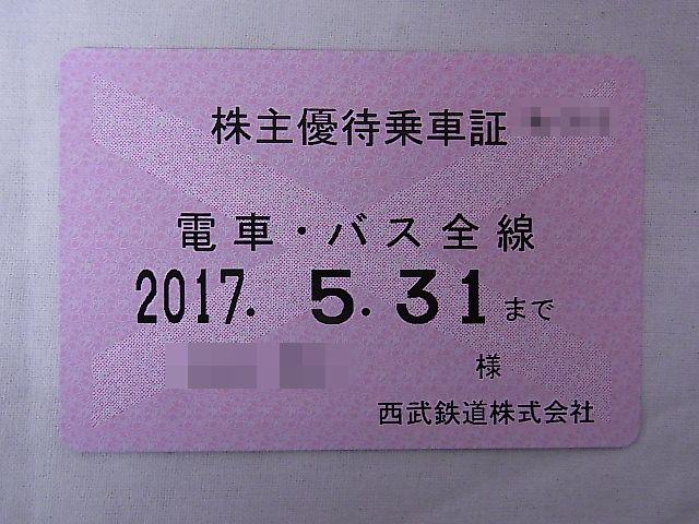 株主優待乗車証 電車全線 東武鉄道