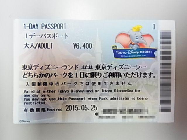 日本旅行 ギフト観光券  東京ディズニーランド・シーパーク中人 6/9まで
