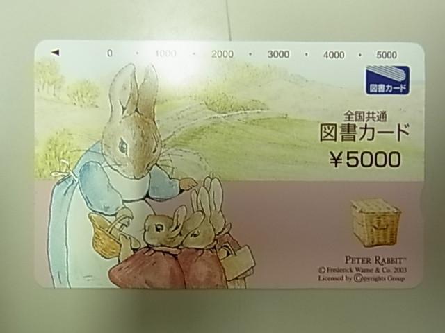 ジェフグルメカード 全国共通お食事券¥500