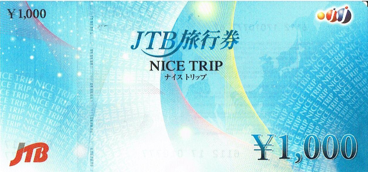 商品名「商品券・金券」「JTB旅行券(新券)ナイストリップ1,000円」