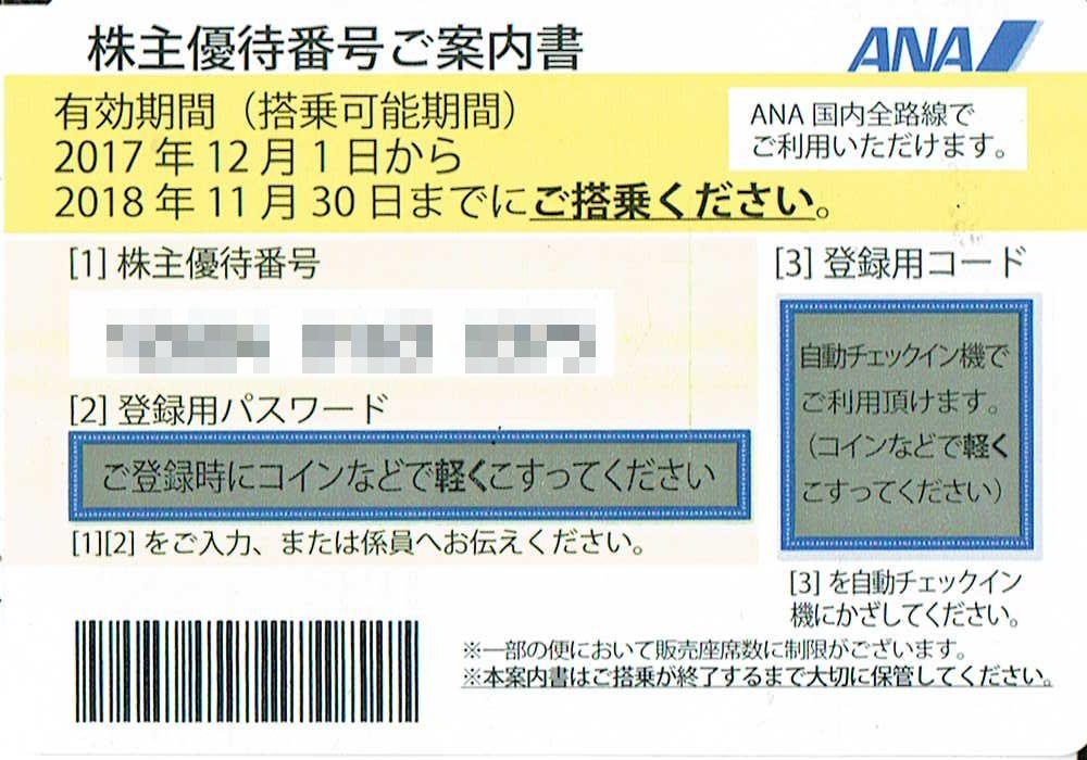 商品名「株主優待券ANA(全日空)~11/30」
