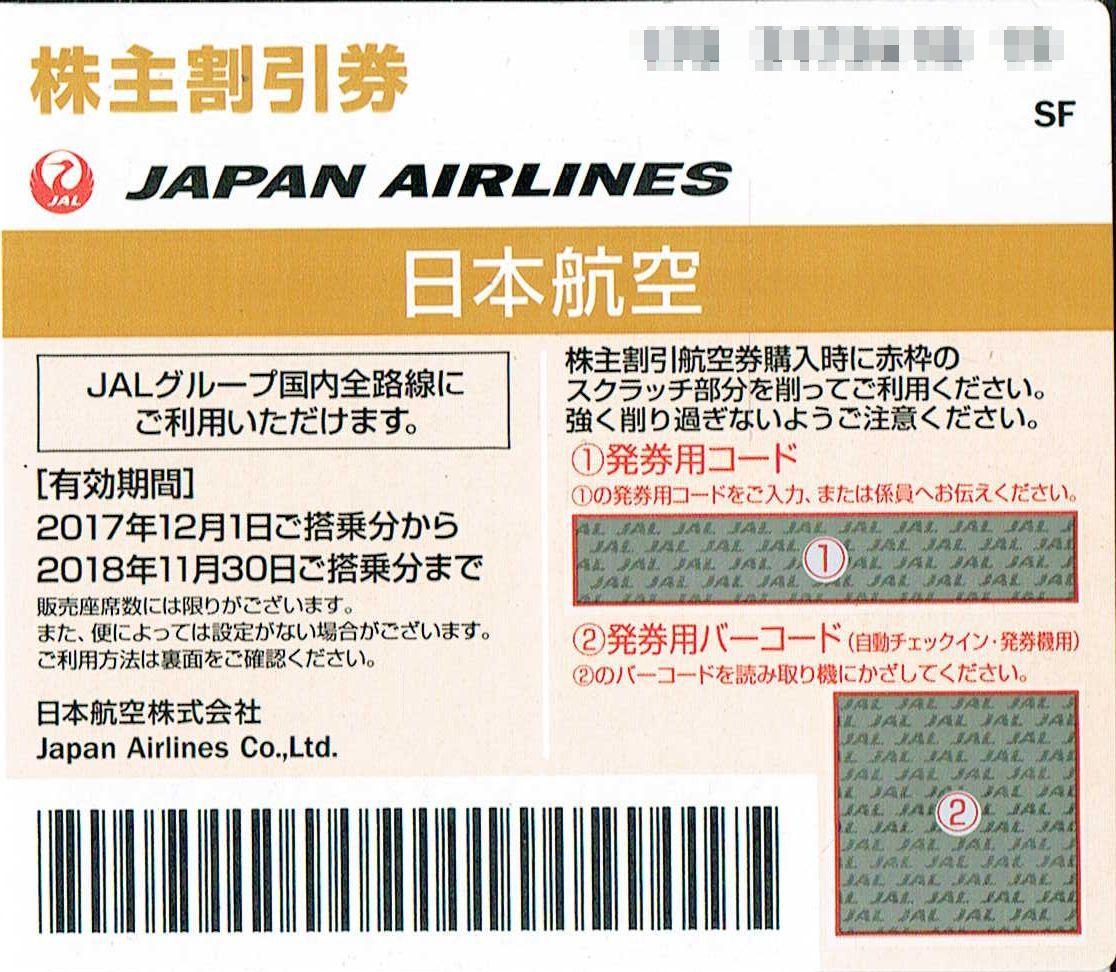 商品名「株主優待券JAL(日本航空)~11/30」