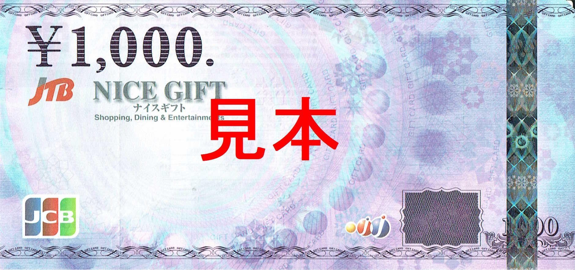 商品名「商品券・金券」「JCBギフトカード(旧券)JCB GIFT CARD 1,000円」