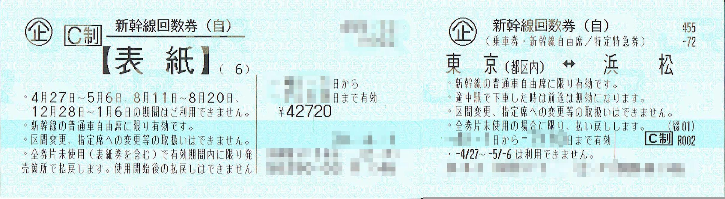 商品名「新幹線回数券 東京⇔浜松(自由)6枚綴 発券から7日以内」