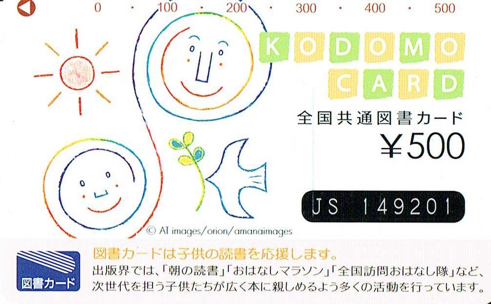 商品名「商品券・金券」「図書カード 500円」