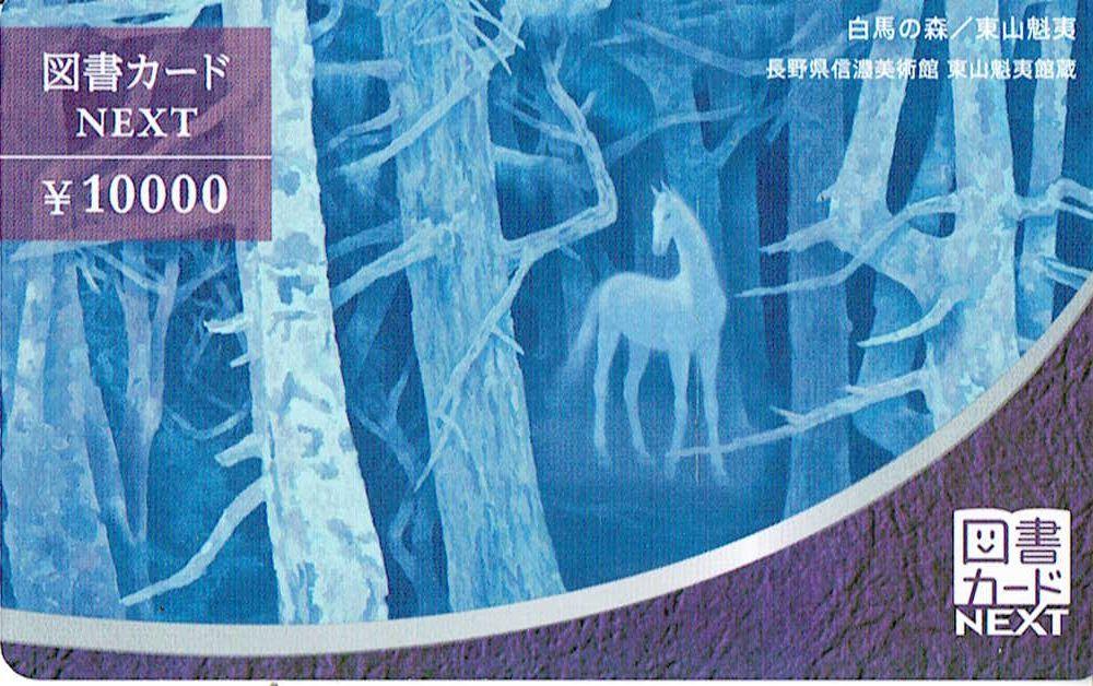 商品名「商品券・金券」「図書カードNEXT 10,000円」