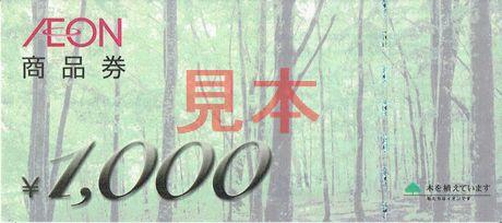 商品名「商品券・金券」「イオン商品券1,000円」