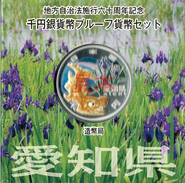 商品名「地方自治法施行60周年記念千円銀貨幣プルーフ Aセット 愛知県」