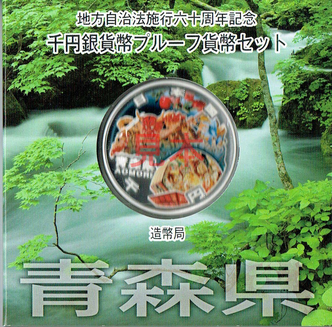 商品名「地方自治法施行60周年記念千円銀貨幣プルーフ Aセット 青森県」