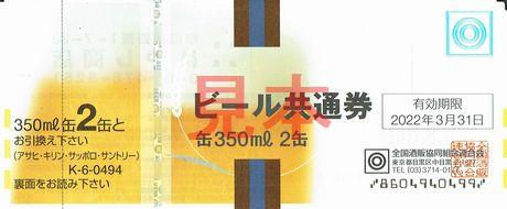 商品名「商品券・金券」「ビール共通券(缶350ml 2缶)494」
