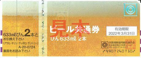 商品名「商品券・金券」「ビール共通券(びん633ml 2本)724」
