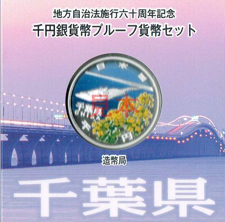 商品名「地方自治法施行60周年記念千円銀貨幣プルーフ Aセット 千葉県」