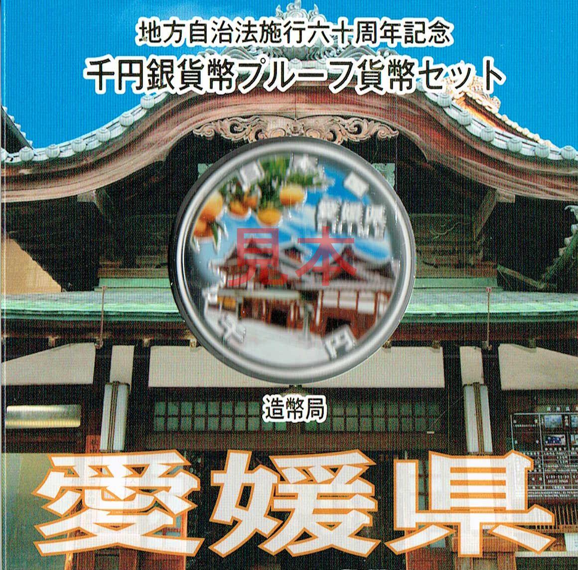 商品名「地方自治法施行60周年記念千円銀貨幣プルーフ Aセット 愛媛県」