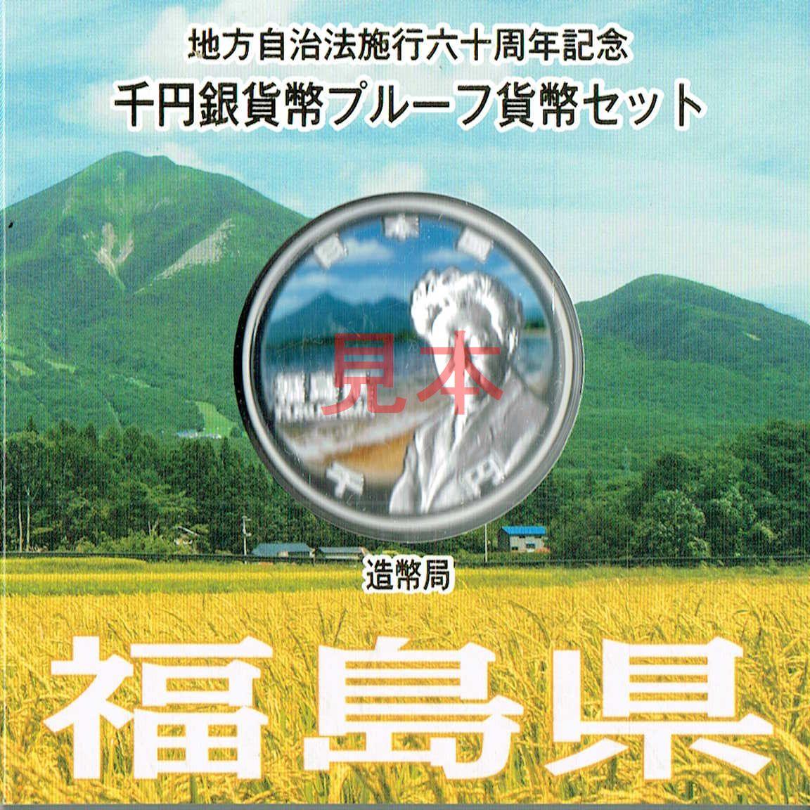 商品名「地方自治法施行60周年記念千円銀貨幣プルーフ Aセット 福島県」