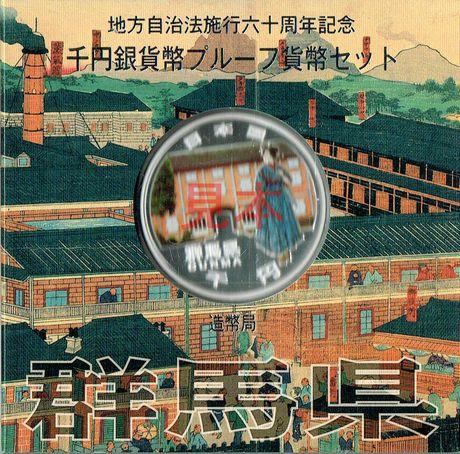 商品名「地方自治法施行60周年記念千円銀貨幣プルーフ Aセット 群馬県」