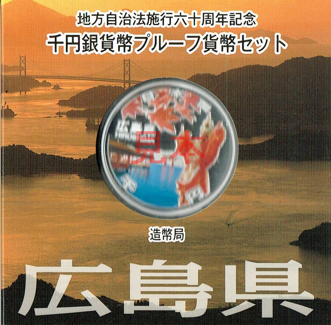 商品名「地方自治法施行60周年記念千円銀貨幣プルーフ Aセット 広島県」