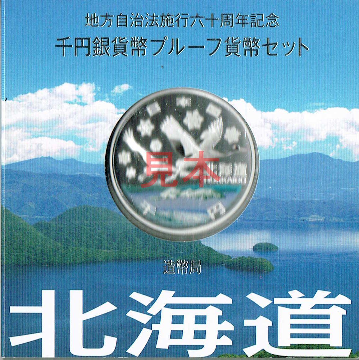 商品名「地方自治法施行60周年記念千円銀貨幣プルーフ Aセット 北海道」