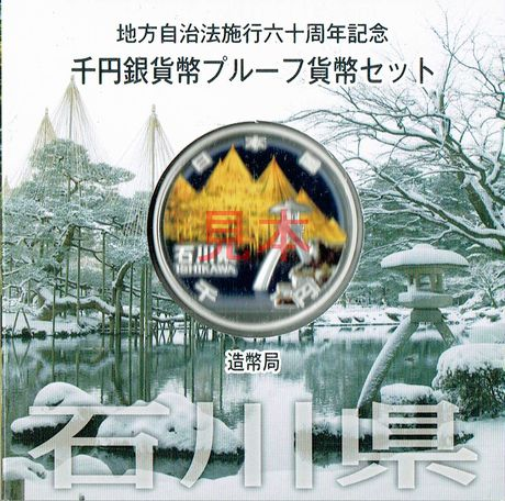商品名「地方自治法施行60周年記念千円銀貨幣プルーフ Aセット 石川県」