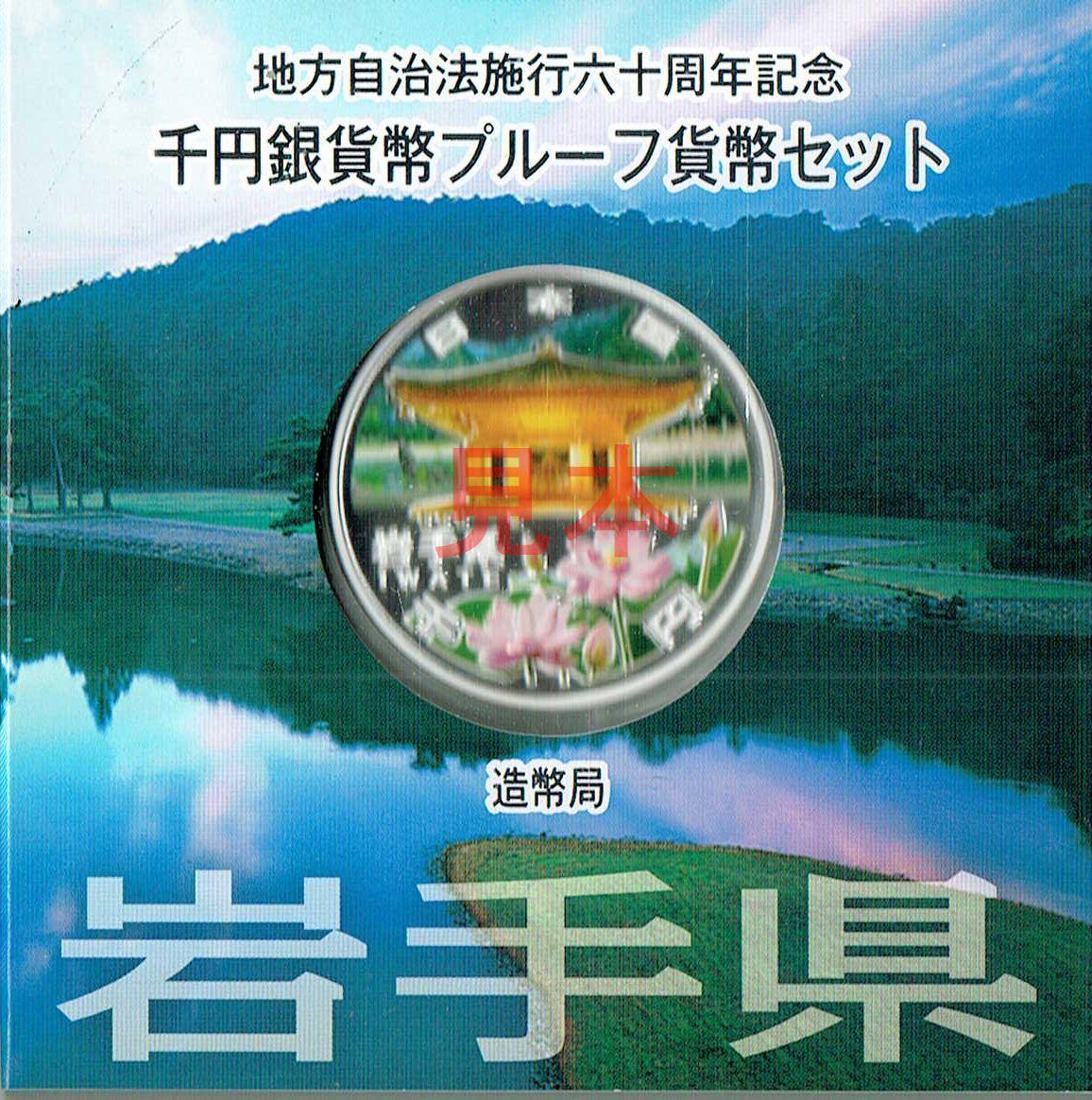 商品名「地方自治法施行60周年記念千円銀貨幣プルーフ Aセット 岩手県」