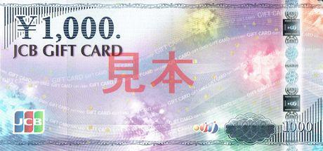 商品名「商品券・金券」「JCBギフトカード1,000円」