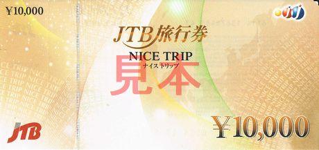 商品名「商品券・金券」「JTB旅行券(ナイストリップ)10,000円」