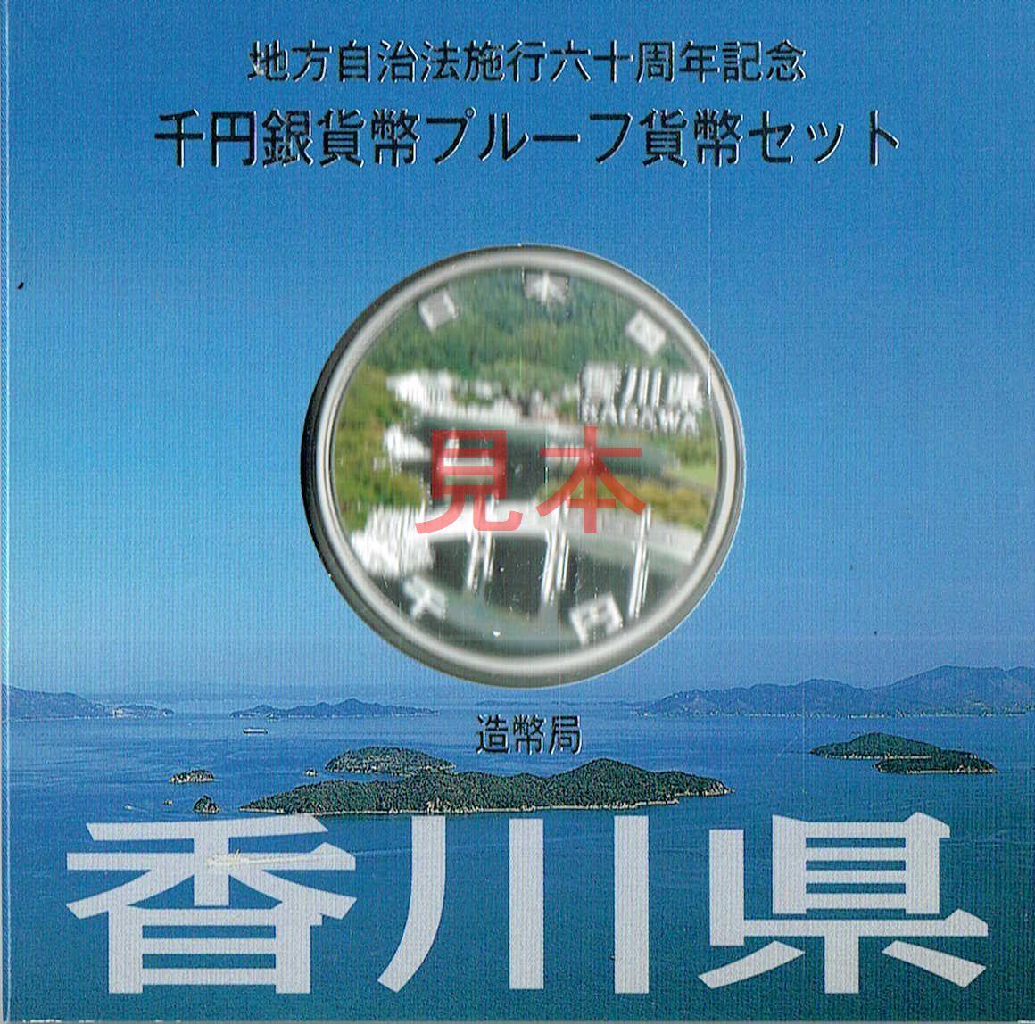 商品名「地方自治法施行60周年記念千円銀貨幣プルーフ Aセット 香川県」
