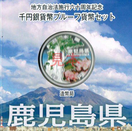 商品名「地方自治法施行60周年記念千円銀貨幣プルーフ Aセット 鹿児島県」