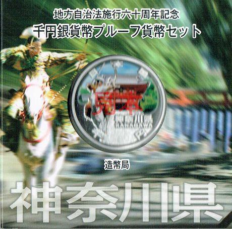 商品名「地方自治法施行60周年記念千円銀貨幣プルーフ Aセット 神奈川県」