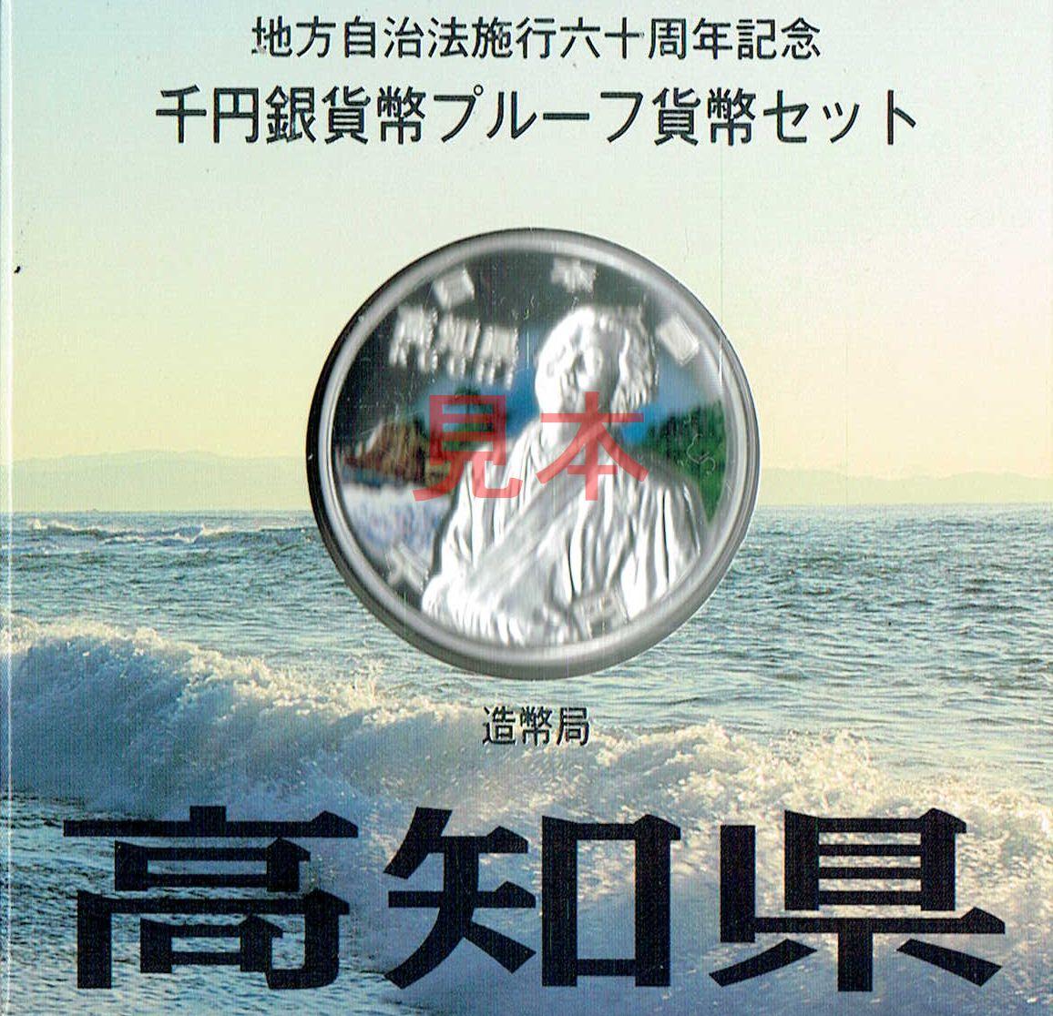商品名「地方自治法施行60周年記念千円銀貨幣プルーフ Aセット 高知県」