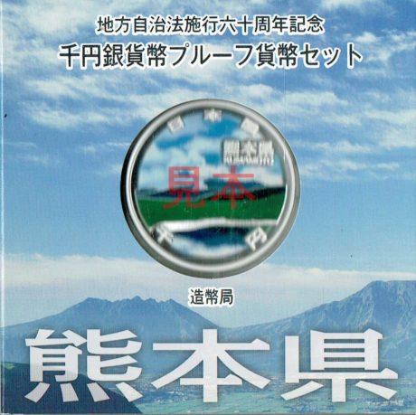 商品名「地方自治法施行60周年記念千円銀貨幣プルーフ Aセット 熊本県」