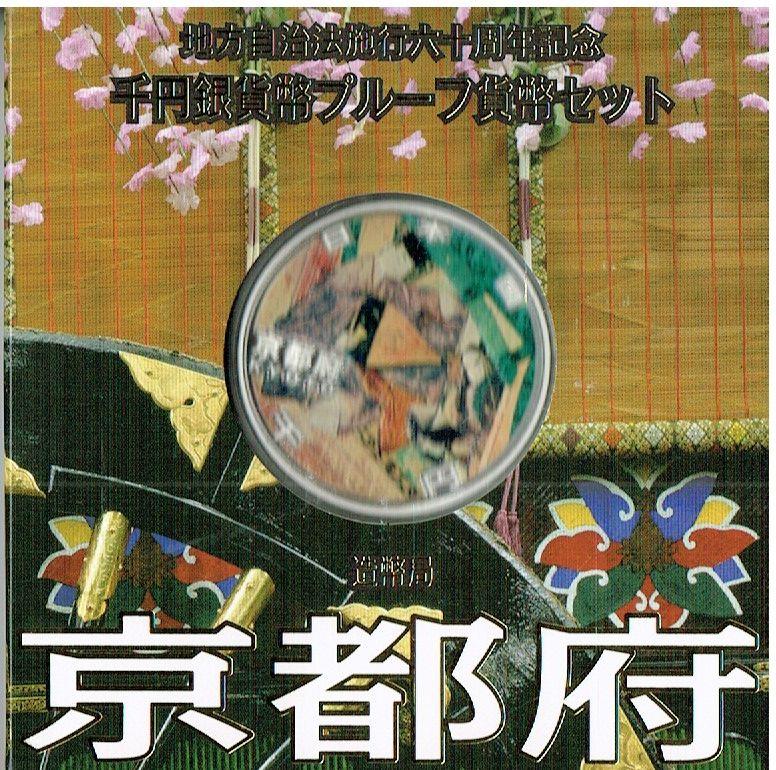 商品名「地方自治法施行60周年記念千円銀貨幣プルーフ Aセット 京都府」