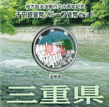 商品名「地方自治法施行60周年記念千円銀貨幣プルーフ Aセット 三重県」