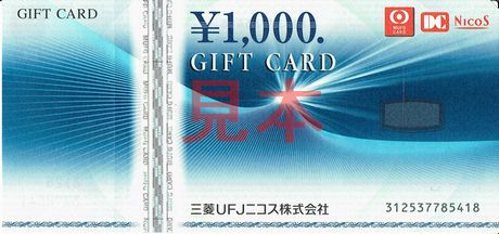 商品名「商品券・金券」「三菱UFJニコスギフトカード1,000円」