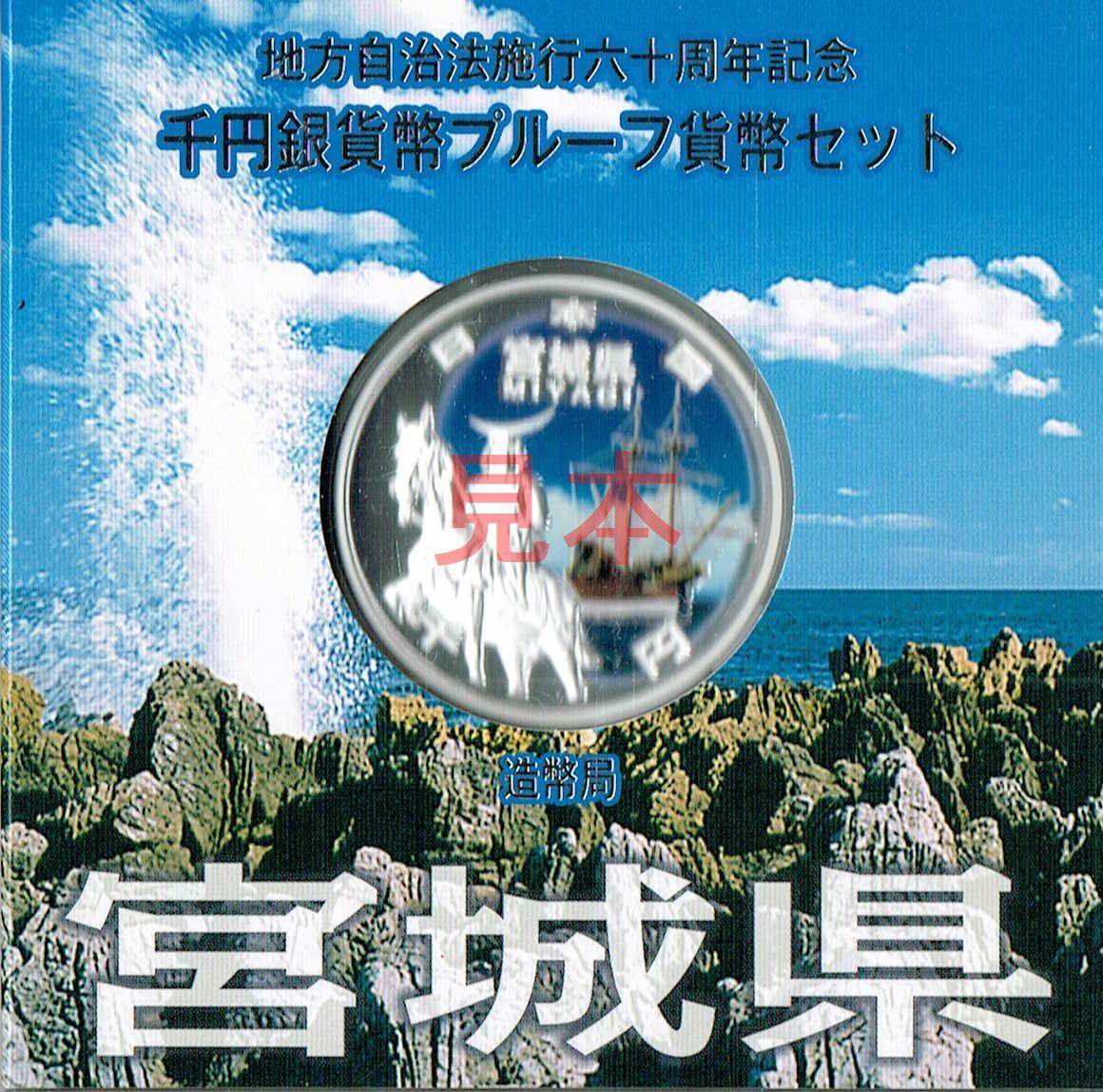 商品名「地方自治法施行60周年記念千円銀貨幣プルーフ Aセット 宮城県」