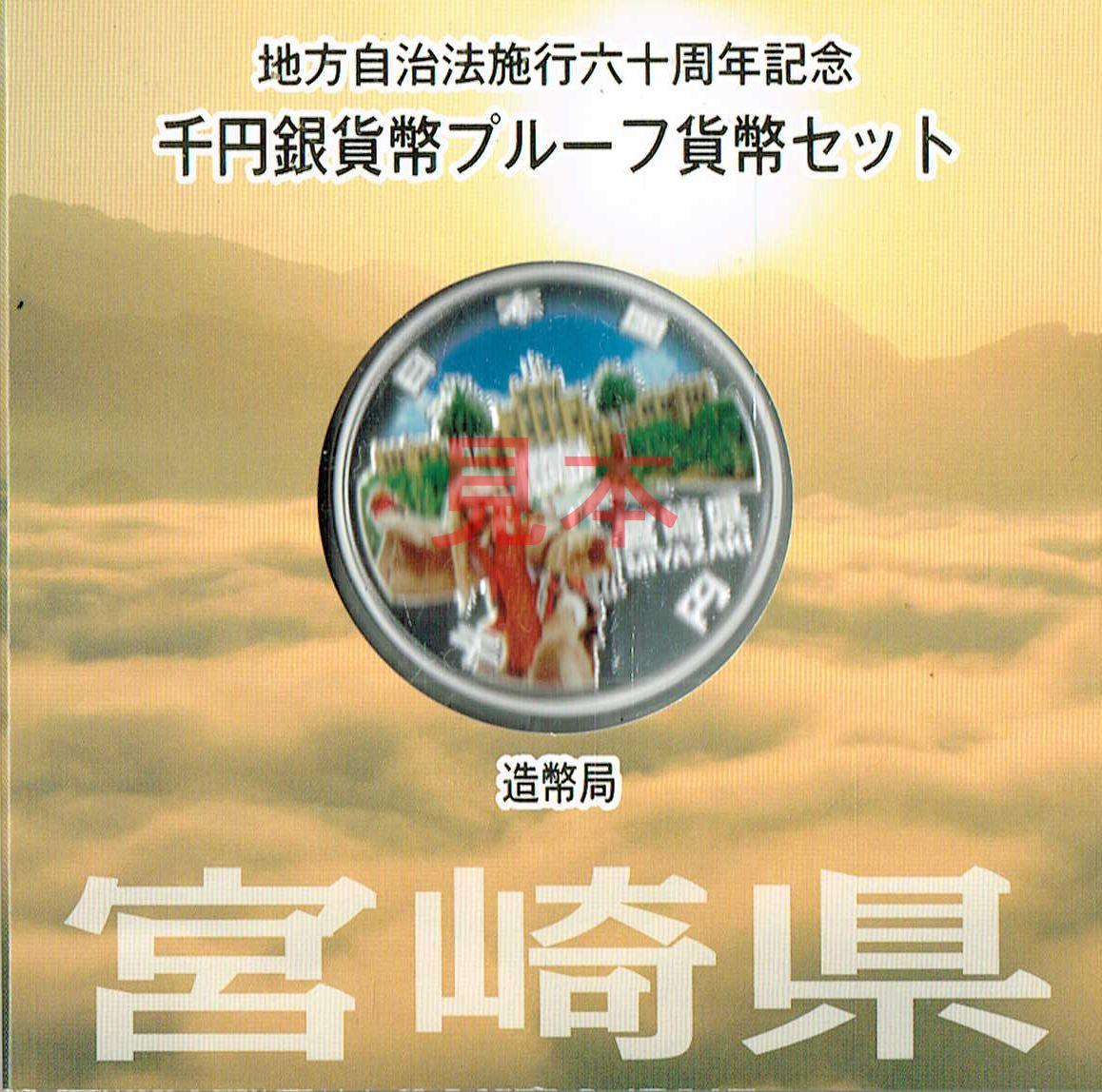 商品名「地方自治法施行60周年記念千円銀貨幣プルーフ Aセット 宮崎県」