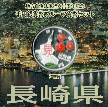 商品名「地方自治法施行60周年記念千円銀貨幣プルーフ Aセット 長崎県」