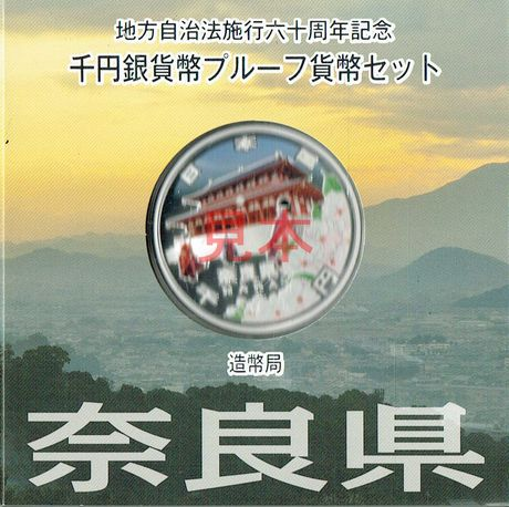 商品名「地方自治法施行60周年記念千円銀貨幣プルーフ Aセット 奈良県」