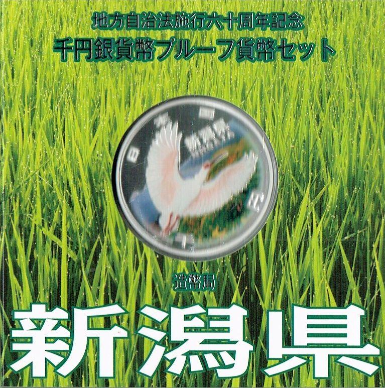 商品名「地方自治法施行60周年記念千円銀貨幣プルーフ Aセット 新潟県」