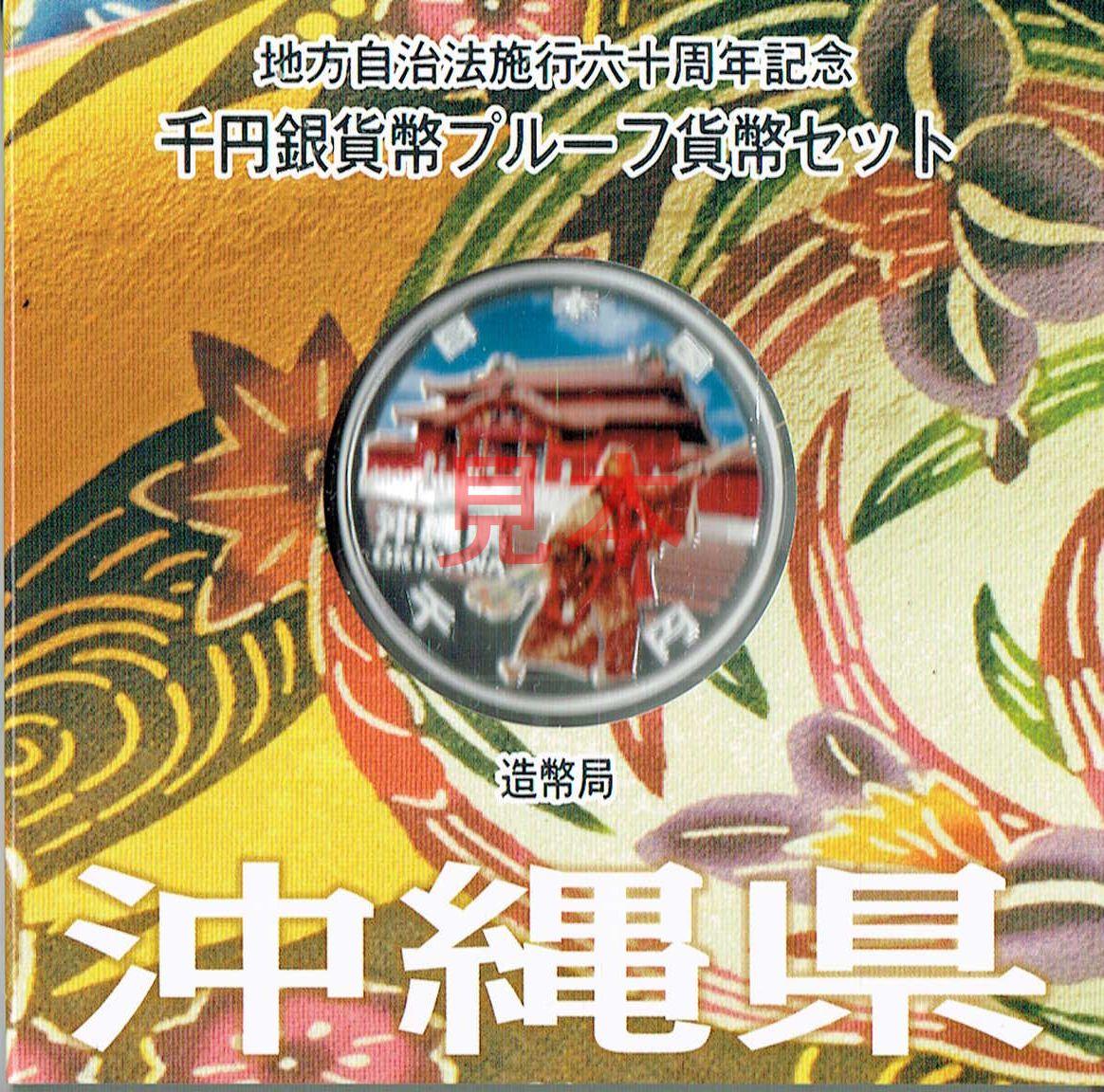 商品名「地方自治法施行60周年記念千円銀貨幣プルーフ Aセット 沖縄県」