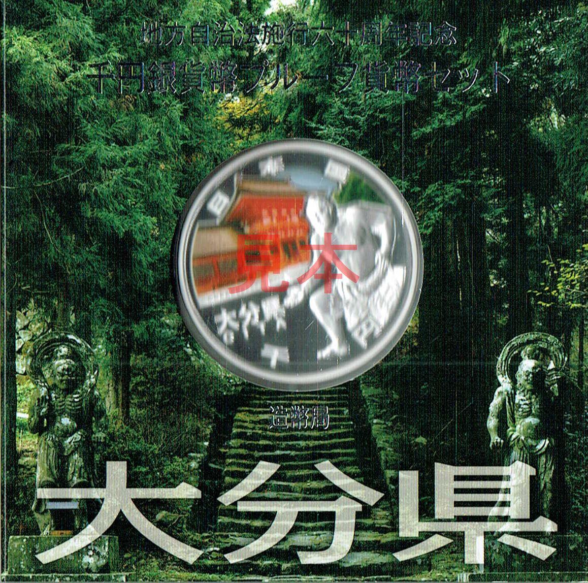 商品名「地方自治法施行60周年記念千円銀貨幣プルーフ Aセット 大分県」