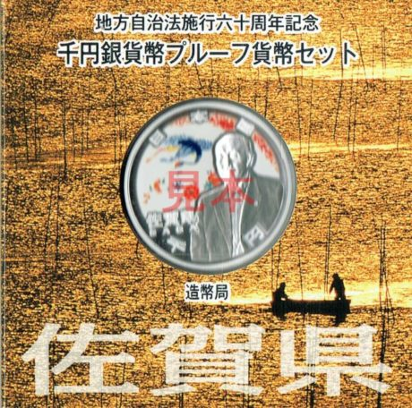 商品名「地方自治法施行60周年記念千円銀貨幣プルーフ Aセット 佐賀県」