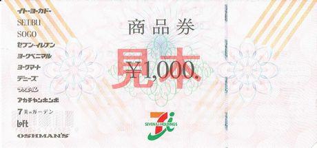 商品名「商品券・金券」「セブン&アイ共通商品券1,000円」