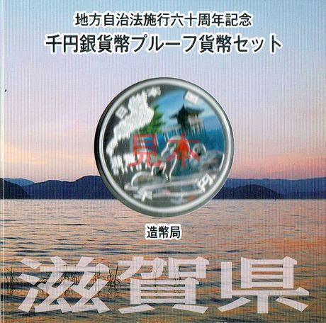 商品名「地方自治法施行60周年記念千円銀貨幣プルーフ Aセット 滋賀県」