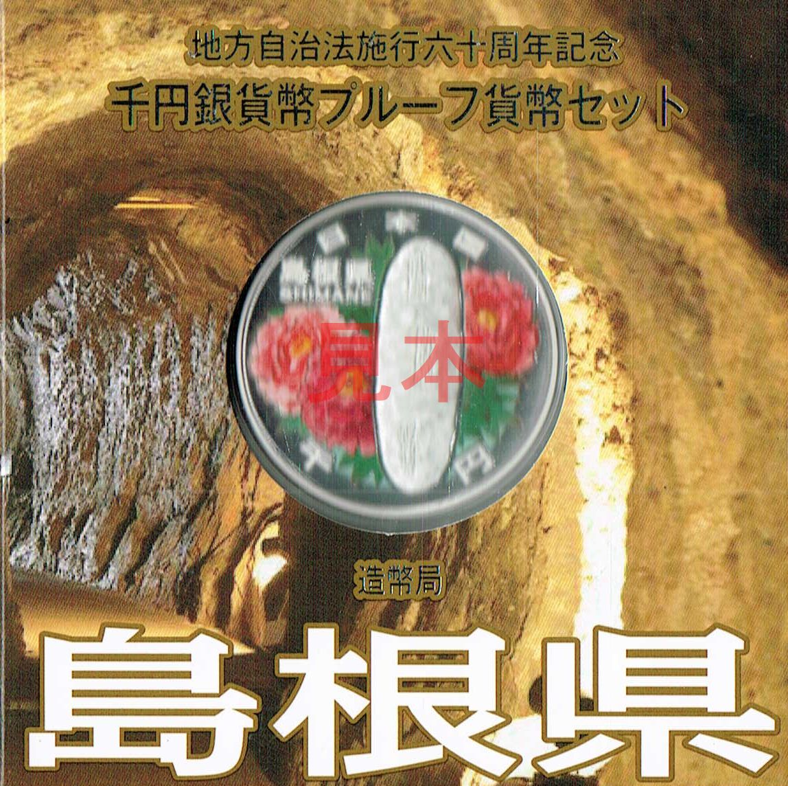 商品名「地方自治法施行60周年記念千円銀貨幣プルーフ Aセット 島根県」