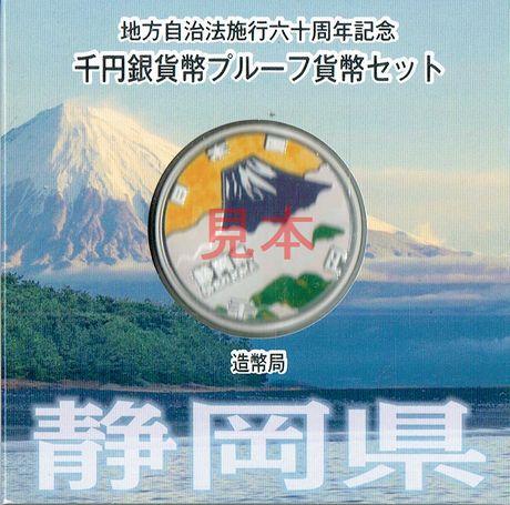 商品名「地方自治法施行60周年記念千円銀貨幣プルーフ Aセット 静岡県」